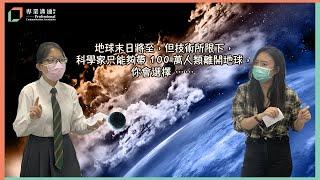 Publication Date: 2021-05-11 | Video Title: 【全港學生 1vs1 演辯之星挑戰賽(中學組)】地球末日將至