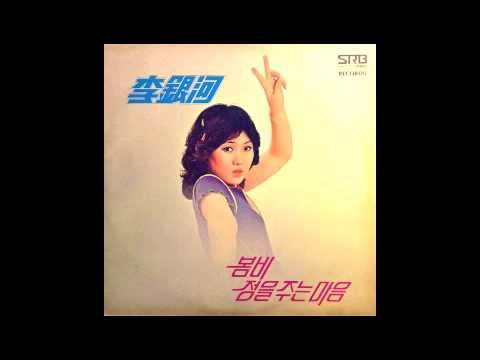 Lee Eun Ha / 이은하 - 정을 주는 마음 (disco Funk, South Korea 1978)