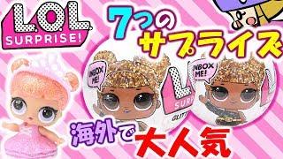 L O L サプライズ ドール 世界中で大人気 人形のおもちゃ サプライズトイ LOL SURPRISE アジーンTV