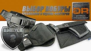 выбор Кобуры: Требования и Оценка Факторов - Советы Guns-Review.com. Часть 1