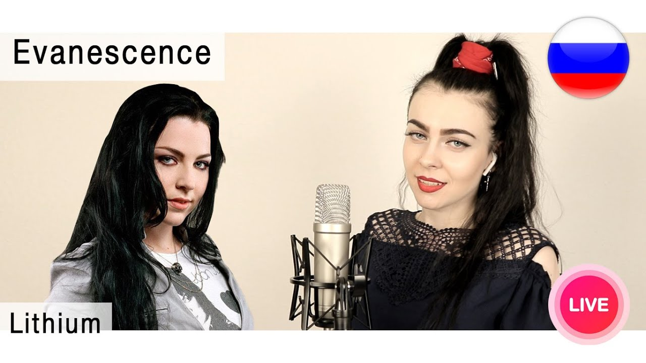 Evanescence – Lithium ( russian cover Олеся Зима )