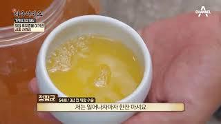위암도 극복한 건강 고수의 '감식초' & '마가목' & '엉겅퀴' 활용법!