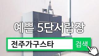 가구추천_싸고예쁜가구_전주가구스타 5단하이그로시 서랍장