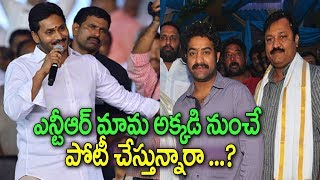 Jr NTR Father in Law Narne Srinivas Contest From YSRCP | YS Jagan Mohan Reddy | Political Bench