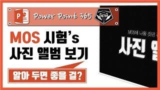 파워포인트 (Power point) 365 강의 #031 MOS에 나올것만 같은 기능, '사진 앨범'에 대해 알아봅시다.