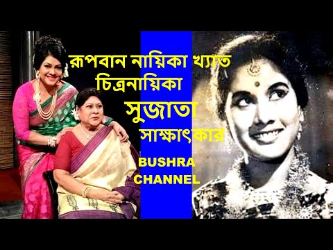 FILM ACTRESS SUJATA EXCLUSIVE  INTERVIEW WITH BUSHRA. PART-1.