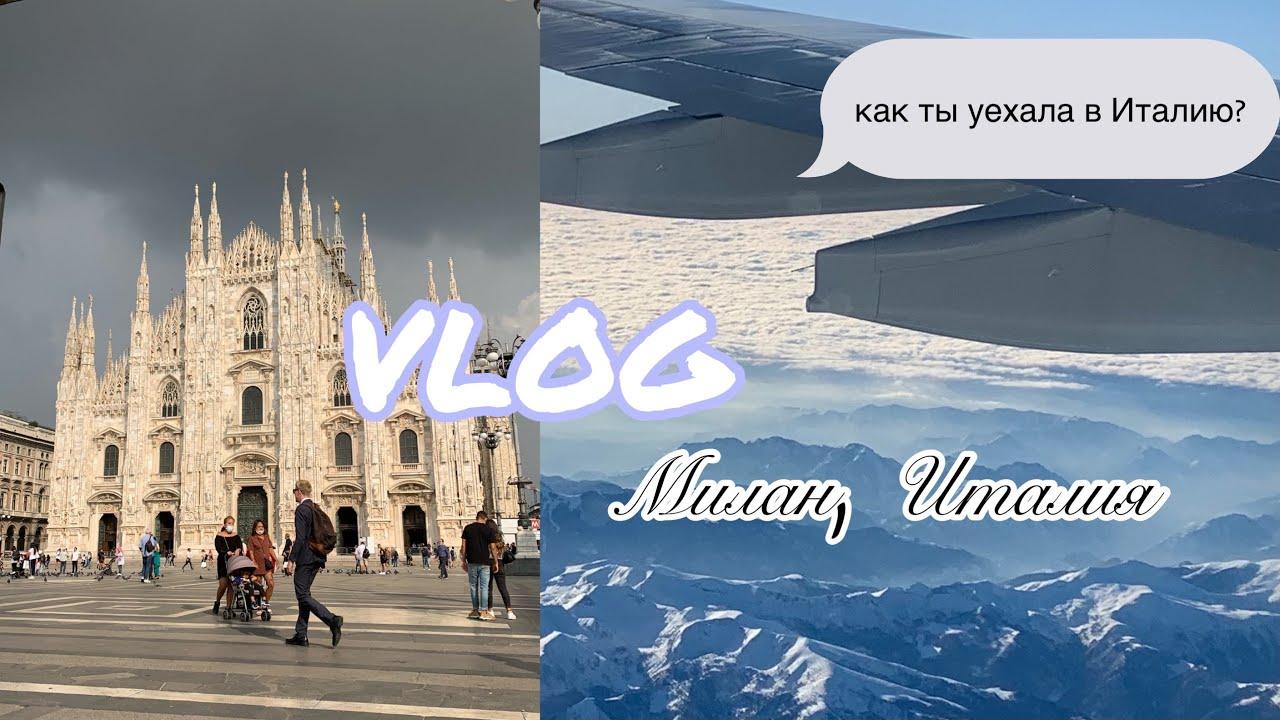 VLOG: как я выехала в Италию и зачем? + румтур
