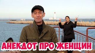 Анекдоты из Одессы! Короткий смешной анекдот про женщин!