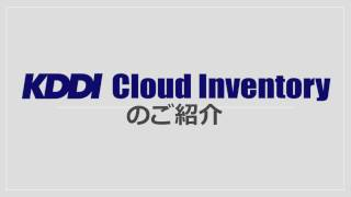 【KDDI Cloud Inventory】サービスのご紹介