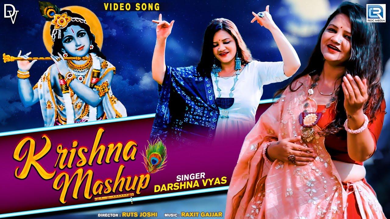 KRISHNA MASHUP || Darshna Vyas || Janmashtami Special 2020 || @RDC Gujarati