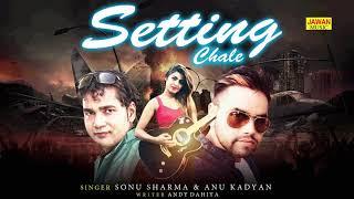 Latest Haryanvi Song #Setting Chale सेटिंग चाले Sonu Sharma ,Anu kadiyan Andy Diya Song 2018