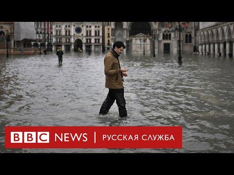Самое сильное наводнение в Венеции за 50 лет