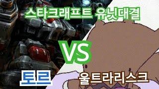 [스타크래프트2 유닛대결] 토르10 vs 울트라리스크10