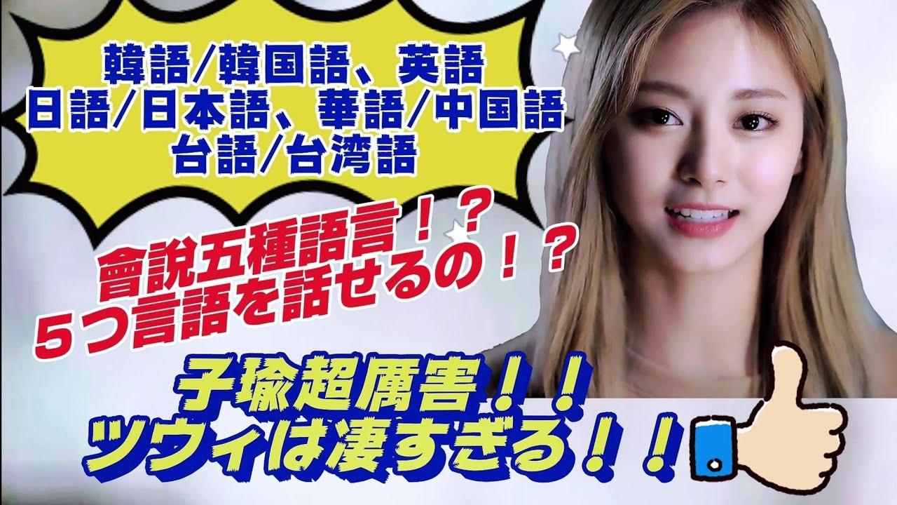 TWICE・子瑜其實會說五種語言!?/TWICE・ツウィ、実は5つ言語を話せる!?