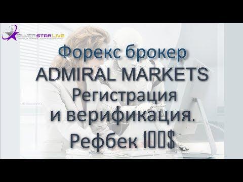 Форекс брокер ADMIRAL MARKETS. Регистрация и верификация. Рефбек 100$.