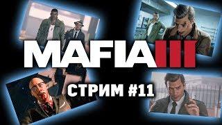 Mafia III [ ПОЛНОЕ ПРОХОЖДЕНИЕ ] СТРИМ #11