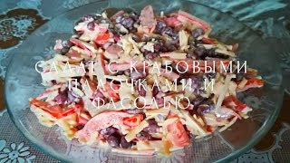 Салат с крабовыми палочками и красной фасолью