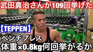 【TEPPEN】ベンチプレス体重×0.8何回挙がるかチャレンジ!