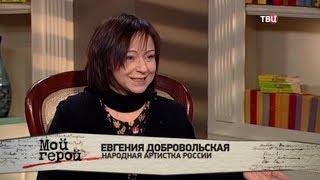 Евгения Добровольская. Мой герой