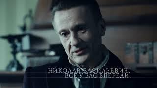 Гоголь. Начало (2017) трейлер ТВ