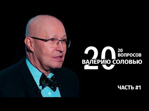 20 вопросов Валерию Соловью. Часть #1