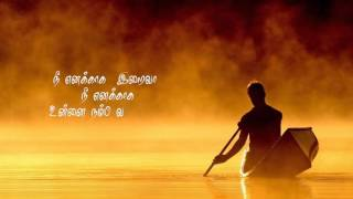 Naan Unakkaga - Tamil Devotional Hymn