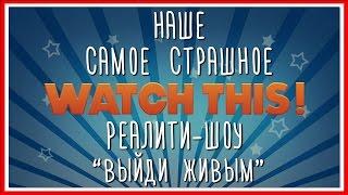 САМОЕ СТРАШНОЕ РЕАЛИТИ-ШОУ - Watch This!