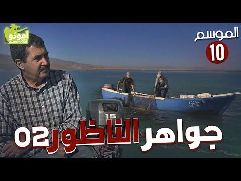 ✅ Amouddou TV 157 Nador 02 أمودّو / جواهر الناظور