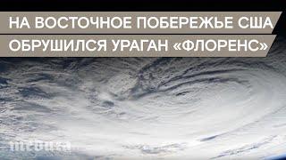 Последствия урагана «Флоренс» в США