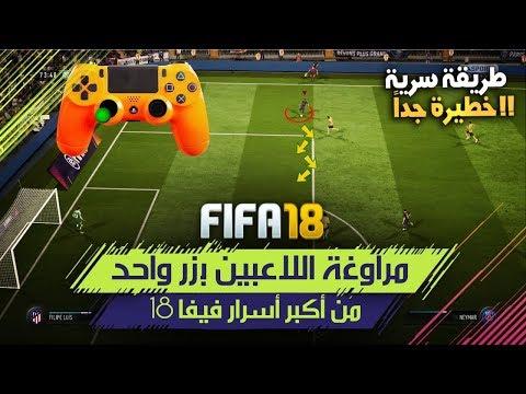 زر مخفي و خطير جدا في فيفا 18 لمراوغات كل اللاعبين و إعطاء سرعة قصوى للاعب Fifa 18 Youtube