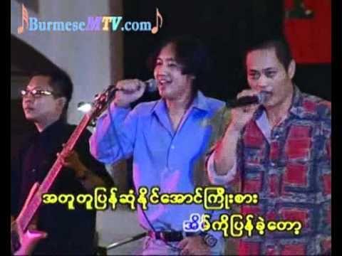 Eain Ko Pyan Kheat Tawt - Lay Phyu