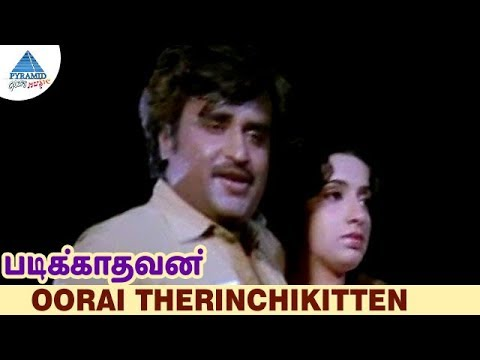 Padikathavan Tamil Movie Songs | Oorai Therinchikitten Video Song | Rajinikanth | Ambika | Ilayaraja