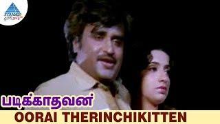 Padikathavan Tamil Movie Songs | Oorai Therinchikitten Video Song | Rajinikanth | Ambika | Ilayaraja
