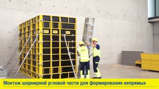 Frami eco - монтаж опалубки(, 2014-11-21T11:46:02.000Z)