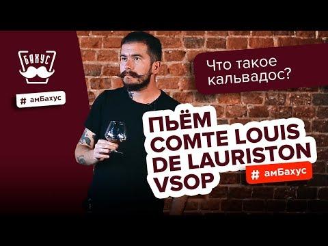 Что такое кальвадос? Как пить кальвадос? Обзор на кальвадос Comte Louis de Lauriston VSOP