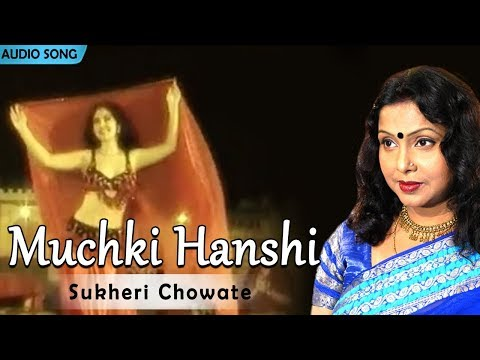 Muchki Hanshi | Sukheri Chowate | Mita Chatterjee | Bengali Hit Songs | Atlantis Music