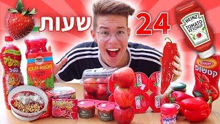 אוכל רק אוכל בצבע אדום במשך 24 שעות!!