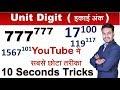 Unit Digit - 1 | fastest trick to find unit Digit  | Short method to find unit Digit | Devesh sir