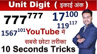 Unit Digit - 1 | fastest trick to find unit Digit  | Short method to find unit Digit | Devesh sir