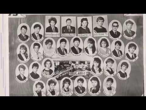 Молодость Выпускникам школы № 5 1987 года Краснокаменск