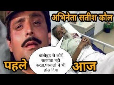 Dilip Kumar से लेकर SRK तक के साथ काम कर चुके Satish Kaul गुमनाम हो गए l Satish Kaul INTERVIEW