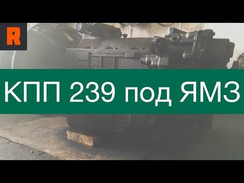 КПП 239 под ЯМЗ МАЗ (цена, стоимость, купить) обзор