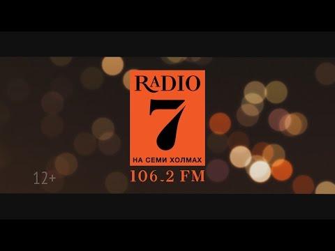 Радио 7 Липецк