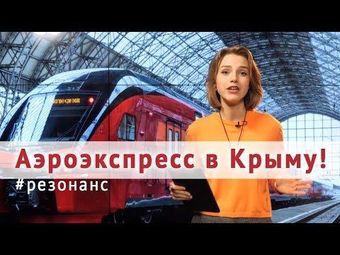 Аэроэкспресс в Крыму.