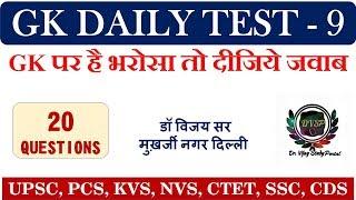 GK DAILY TEST - 9 GK पर है भरोसा तो दीजिये जवाब #DR VIJAY SIR #DELHI
