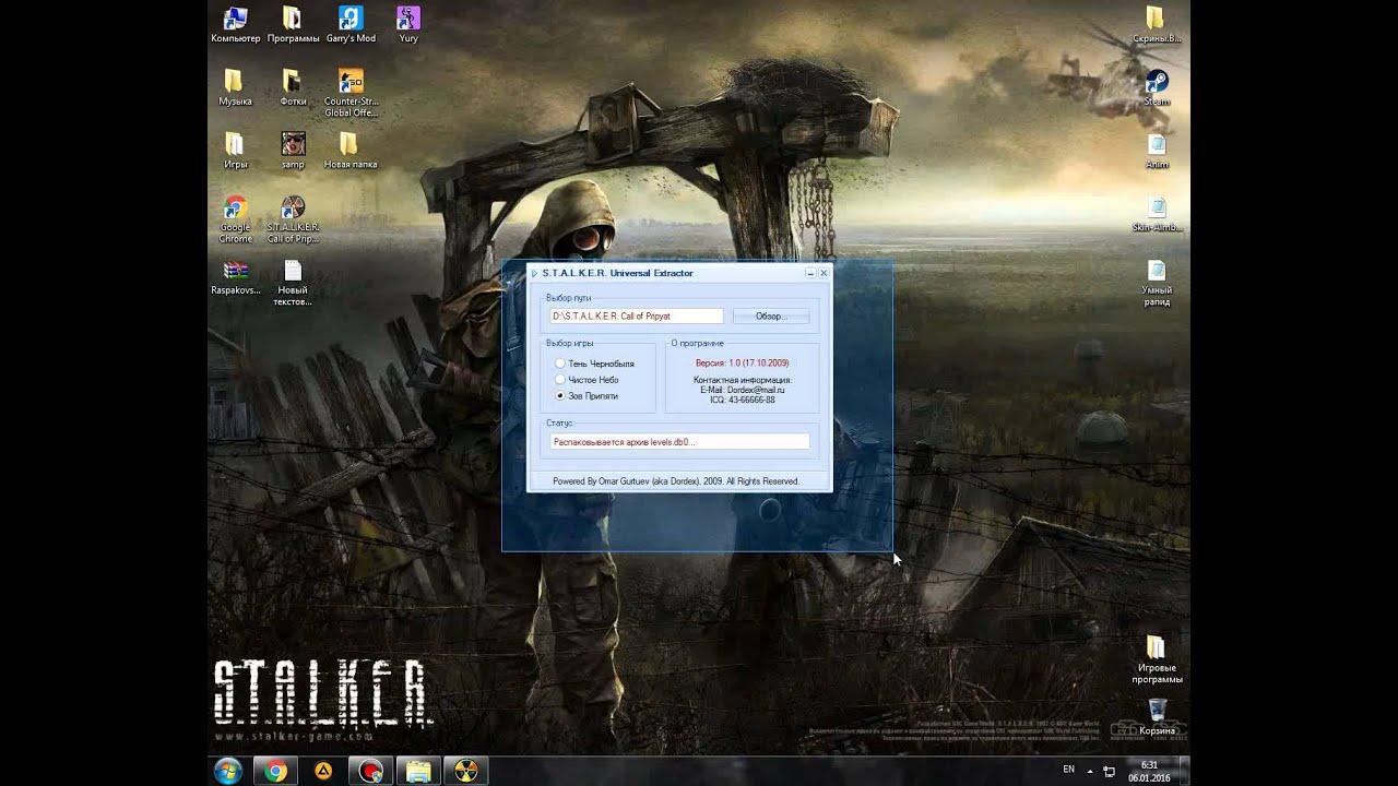 Оригинальная gamedata сталкер тень чернобыля
