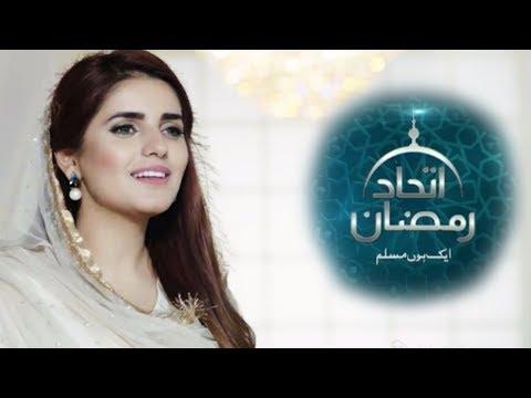 A Plus TV - Qasida Burda Sharif in the beautiful voice of Momina Mustehsan | Ittehad Ramzan