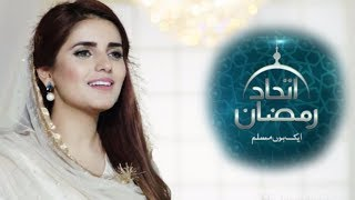 A Plus TV Qasida Burda Sharif in the beautiful voice of Momina Mustehsan Ittehad Ramzan