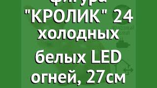 Светящаяся фигура КРОЛИК 24 холодных белых LED огней, 27см (KAEMINGK) обзор 492207