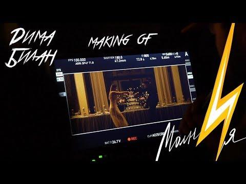 Дима Билан - Молния (Making-of)